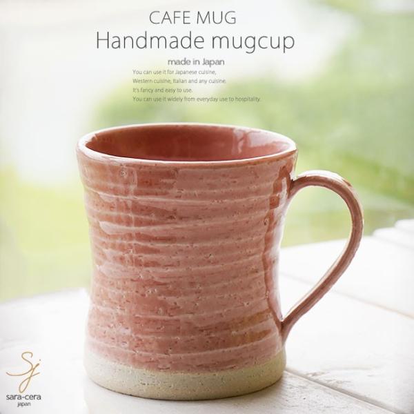 和食器 松助窯 カフェマグカップ ピンク オフィス コーヒー おしゃれ 紅茶 器 皿 美濃焼 陶器 食器 手づくり