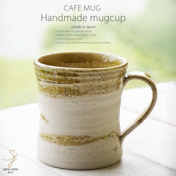 和食器 松助窯 カフェマグカップ 灰釉ビードロウェーブ オフィス コーヒー おしゃれ 紅茶 器 皿 美濃焼 陶器 食器 手づくり
