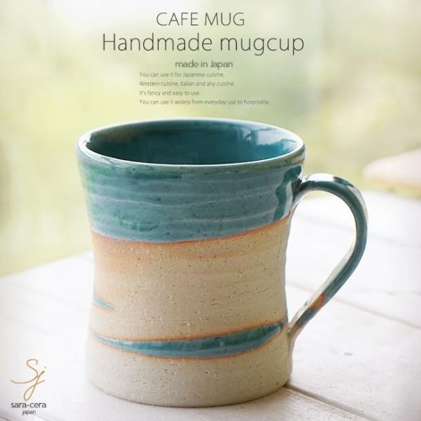 和食器 松助窯 カフェマグカップ トルコブルーウェーブ オフィス コーヒー おしゃれ 紅茶 器 皿 美濃焼 陶器 食器 手づくり