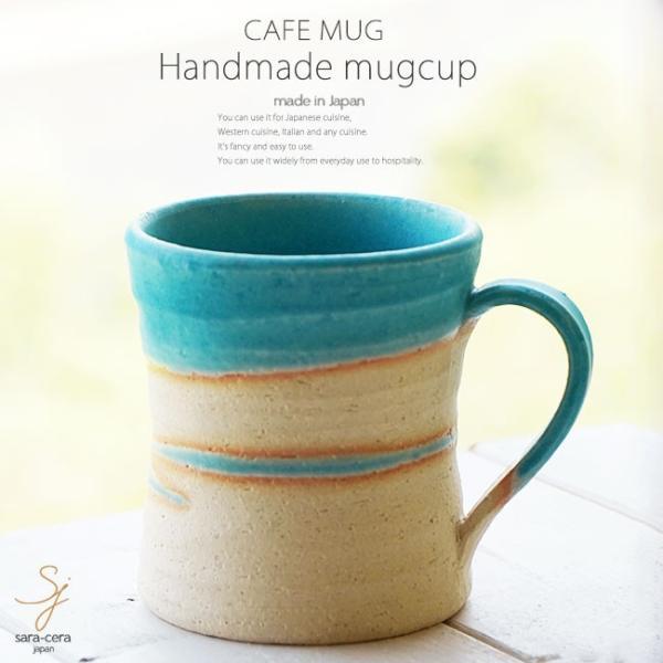 和食器 松助窯 カフェマグカップ トルコブルーマットウェーブ オフィス コーヒー おしゃれ 紅茶 器 皿 美濃焼 陶器 食器 手づくり