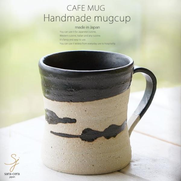 和食器 松助窯 カフェマグカップ ブラック黒マット釉 ウェーブ オフィス コーヒー おしゃれ 紅茶 器 皿 美濃焼 陶器 食器 手づくり