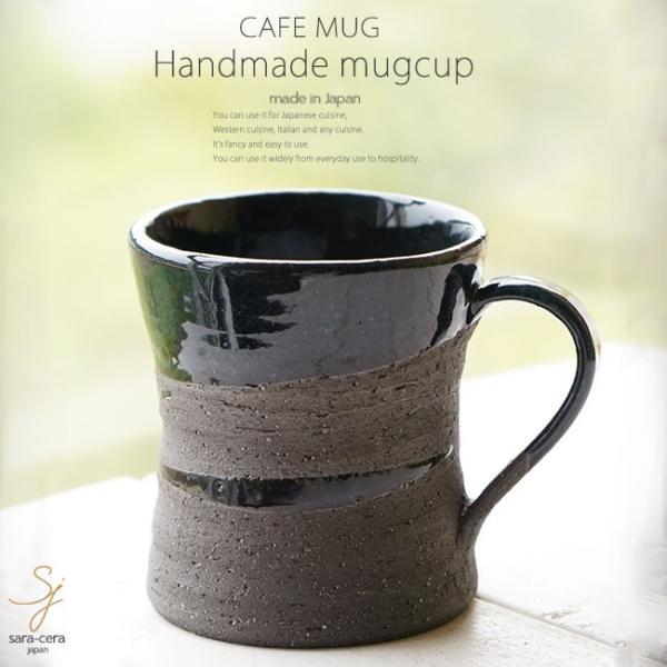 和食器 松助窯 カフェマグカップ 黒ミカゲ なまこ釉ウェーブ オフィス コーヒー おしゃれ 紅茶 器 皿 美濃焼 陶器 食器 手づくり