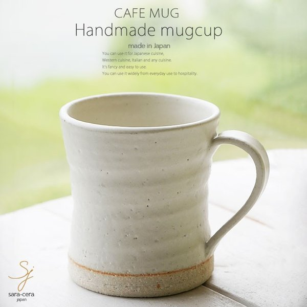 和食器 松助窯 カフェマグカップ 白薩摩釉オフィス コーヒー おしゃれ 紅茶 器 皿 美濃焼 陶器 食器 手づくり