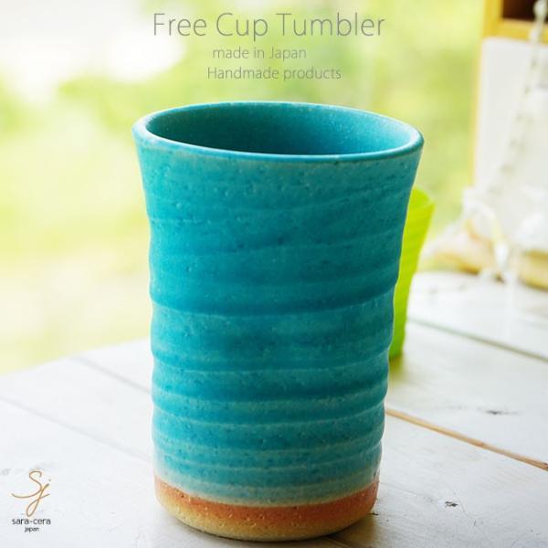松助窯 トルコブルーマット ビール フリーカップ タンブラー コップ 手づくり おうち カフェ 食器 陶器 うつわ 日本製