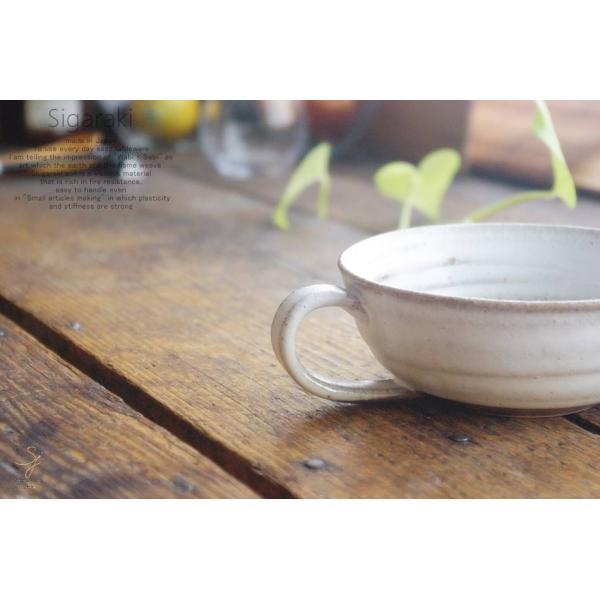 和食器 信楽焼 チタン窯変 スープカップ マグカップ カフェオレ  おうち カフェ 食器 陶器 しがらき焼 らいすぼ〜る 春日井 軽井沢 ricebowl 07