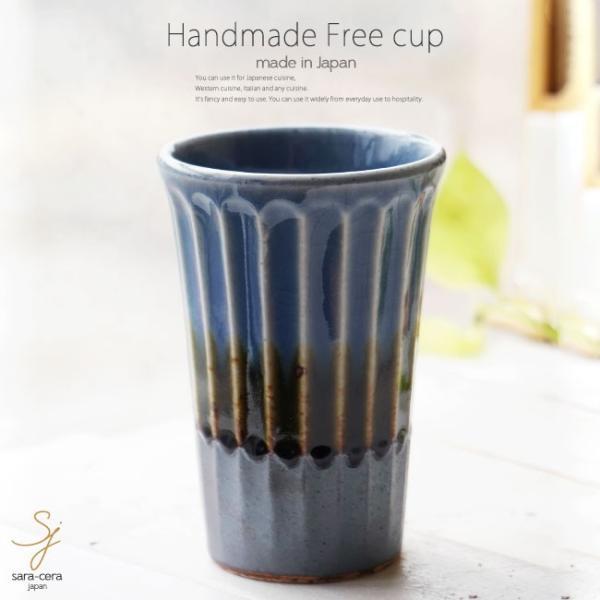 和食器 松助窯 しのぎ ロングタンブラー 南蛮 藍染ブルー ビール 焼酎 父の日 サワー ピルスナー フリーカップ カフェ 器 美濃焼 陶器 食器 手づくり