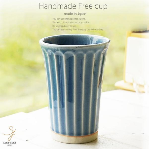 和食器 松助窯 しのぎ ロングタンブラー 藍染ブルー ビール 焼酎 父の日 サワー ピルスナー フリーカップ カフェ 器 美濃焼 陶器 食器 手づくり