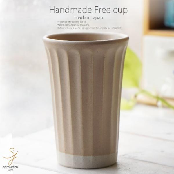 和食器 松助窯 しのぎ ロングタンブラー カフェオレ茶色 ビール 焼酎 父の日 サワー ピルスナー フリーカップ カフェ 器 美濃焼 陶器 食器 手づくり