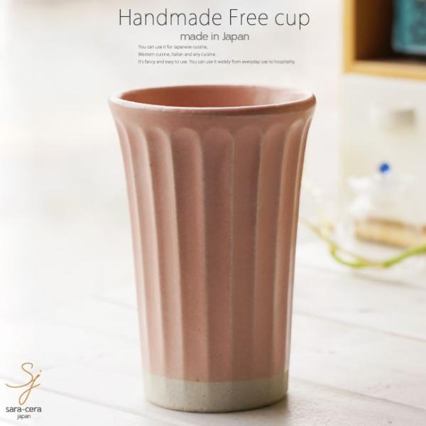 和食器 松助窯 しのぎ ロングタンブラー ピンクマット釉 ビール 焼酎 父の日 サワー ピルスナー フリーカップ カフェ 器 美濃焼 陶器 食器 手づくり