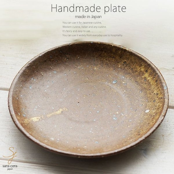 和食器 松助窯 前菜皿 美濃備前釉