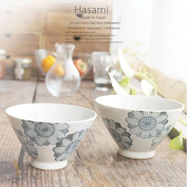 和食器 波佐見焼 ペア 2個セット ご飯茶碗 茶碗 飯碗 ガーベラ 土物 うつわ 陶器 日本製 カフェ 夫婦 食器セット|ricebowl