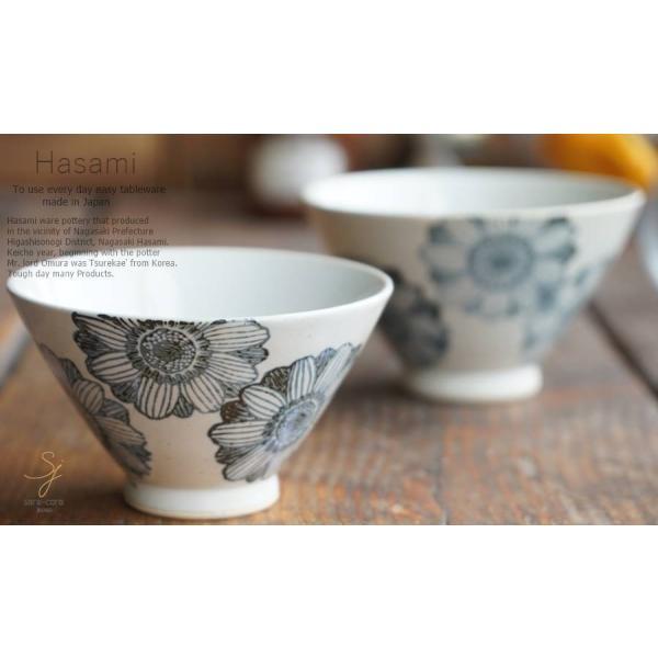 和食器 波佐見焼 ペア 2個セット ご飯茶碗 茶碗 飯碗 ガーベラ 土物 うつわ 陶器 日本製 カフェ 夫婦 食器セット|ricebowl|04