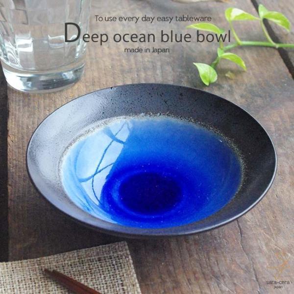 ラピスラズリ瑠璃色ブルー 和食大好き 碧き深海色の平鉢 16cm 和食器 おしゃれ ボウル 前菜 サラダ 小鉢 和皿 丸皿美濃焼 釉薬