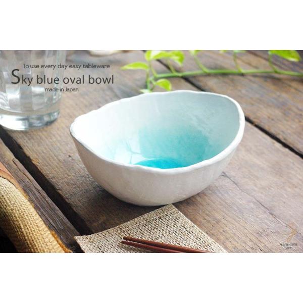 コロンとしたまぁ〜るい きれいな トルコブルーに吸い込まれそうな 溜まり オーバル楕円 深中鉢 ボール ボウル和食器 おしゃれ|ricebowl|02