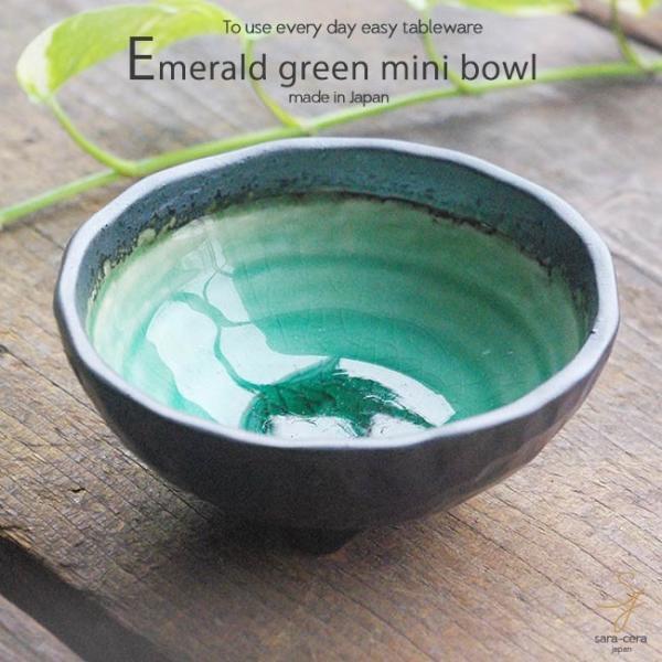 すごいエメラルドグリーンの魅惑 姫胡蝶の三ツ足ボール 和食器 おしゃれ 小鉢 ボウル 和皿 丸皿美濃焼 小鉢