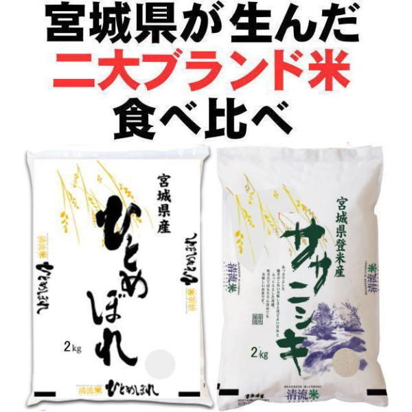 新米 2018 宮城県登米産 極上のお米セット ひとめぼれ2kgとササニシキ2kg〔白米/無洗米〕要選択 1等米 沖縄/離島:配送不可|ricemiyagi