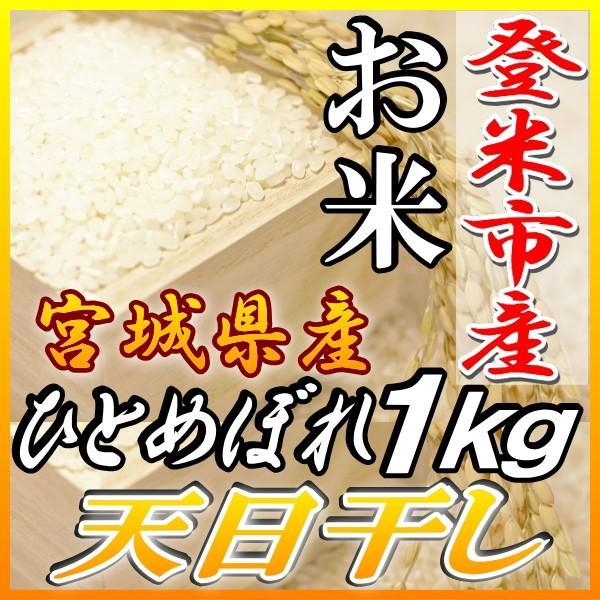 天日干し ひとめぼれ 宮城県登米市産 限定 1等米 令和1年産(白米 1kg/無洗米 1kg/玄米 1kg)要選択|ricemiyagi