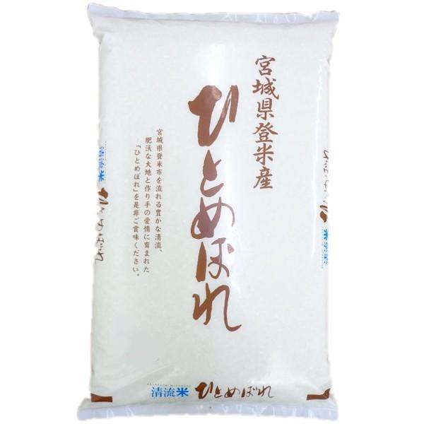 天日干し ひとめぼれ 宮城県登米市産 限定 1等米 令和1年産(白米 1kg/無洗米 1kg/玄米 1kg)要選択|ricemiyagi|02