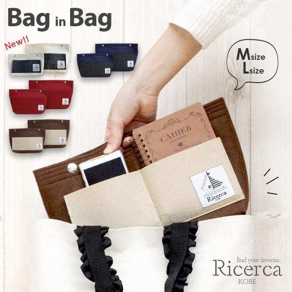 バッグインバッグ 大きめ フェルト 小さめ A4 マザーバッグ ポケット 整理 軽い 多機能 おしゃれ かわいい ハンドバッグ|ricerca