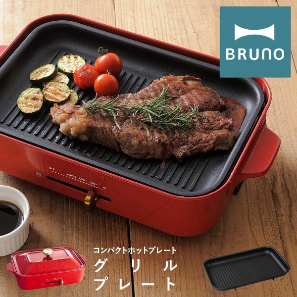 ブルーノ グリルプレート コンパクトホットプレート用 BOE021-GRILL BRUNO|オプション プレート 焼肉 焼き肉 卓上 キッチン家電 調理器具 おしゃれ かわいい