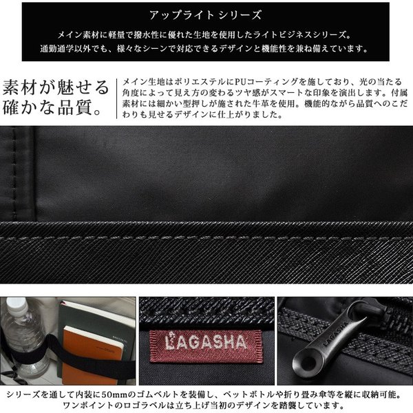 8c427cece1ab ... ラガシャ LAGASHA OFFICE ブリーフケース 7227 Uplight アップライト ビジネスバッグ トートバッグ 日本製 メンズ  ...