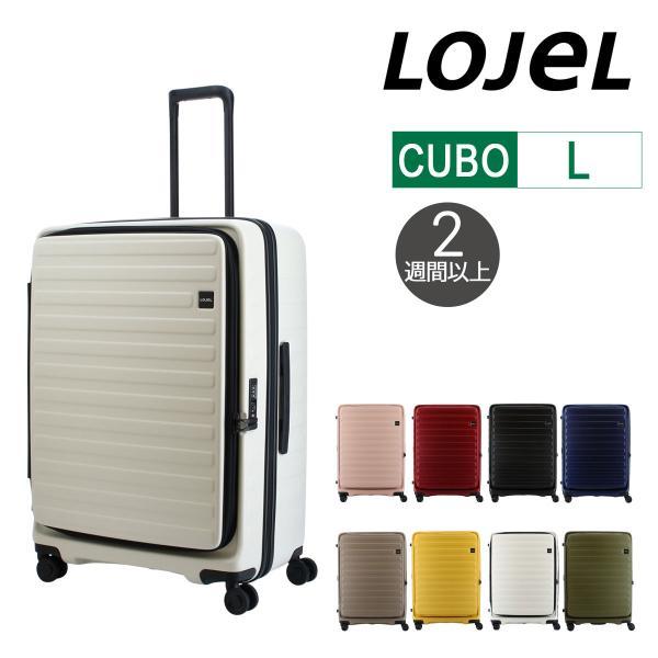 ロジェール LOJEL スーツケース CUBO-L 71cm キャリーケース キャリーバッグ ビジネスキャリー 拡張機能 エクスパンダブル 双輪キャスター TSAロック搭載 [PO10] richard