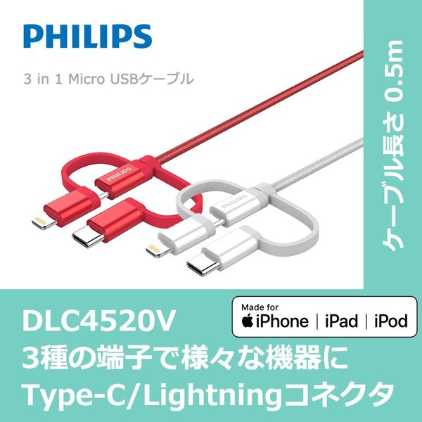 iPhoneケーブルAndroidケーブルType-C変換3in1ケーブル0.5mApple認証MFi急速充電データ転送ケーブル