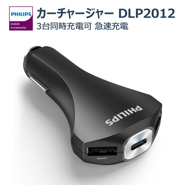シガー ソケット カー チャージャー QC3.0 急速充電 iPhone Android USBポート×2 タイプC ポート搭載 12V 24V車対応 送料無料 PHILIPS ブランド|richgo-japan