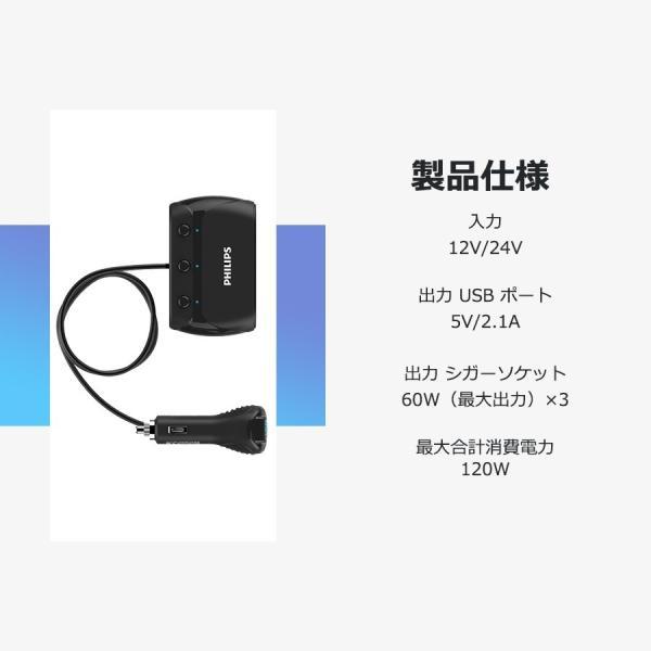 シガー ソケット カー チャージャー 3連 分配器 iPhone Android 急速充電 USB 2.1A 電圧測定 機能 搭載 12V 24V 車対応 送料無料 PHILIPS ブランド 直販店|richgo-japan|02