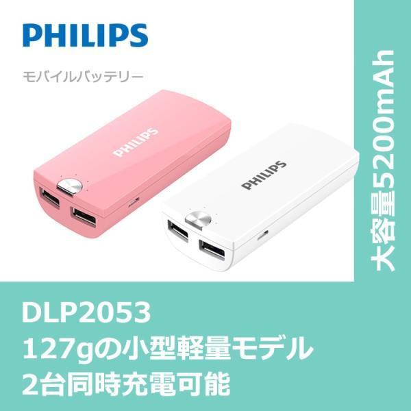 モバイルバッテリー5200mAh小型軽量コンパクト急速充電安心安全PHILIPSブランド