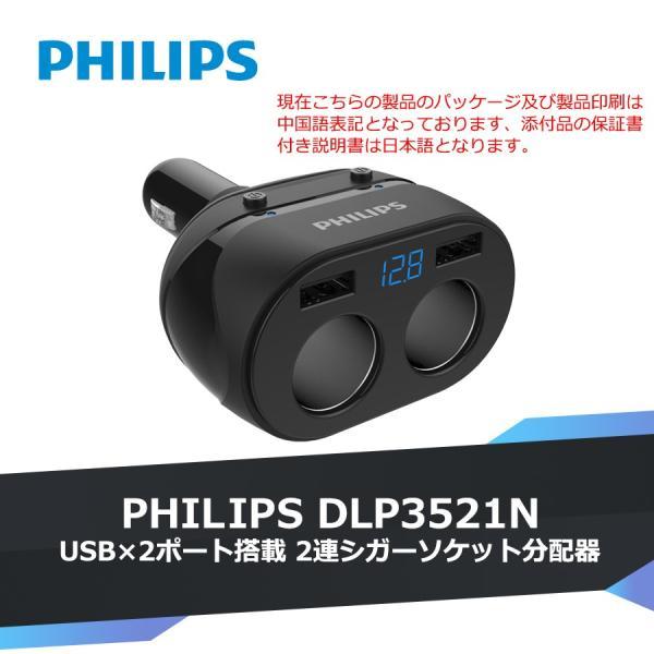シガー ソケット カー チャージャー 2連 分配器 iPhone Android 急速充電 USB 3.1A 電圧測定 機能 搭載 12V 24V 車対応 送料無料 PHILIPS|richgo-japan