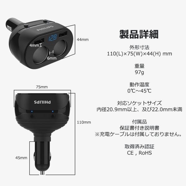 シガー ソケット カー チャージャー 2連 分配器 iPhone Android 急速充電 USB 3.1A 電圧測定 機能 搭載 12V 24V 車対応 送料無料 PHILIPS|richgo-japan|12