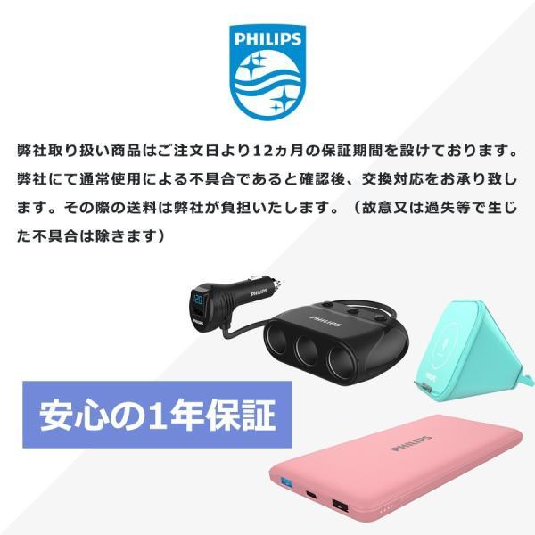シガー ソケット カー チャージャー 2連 分配器 iPhone Android 急速充電 USB 3.1A 電圧測定 機能 搭載 12V 24V 車対応 送料無料 PHILIPS|richgo-japan|13