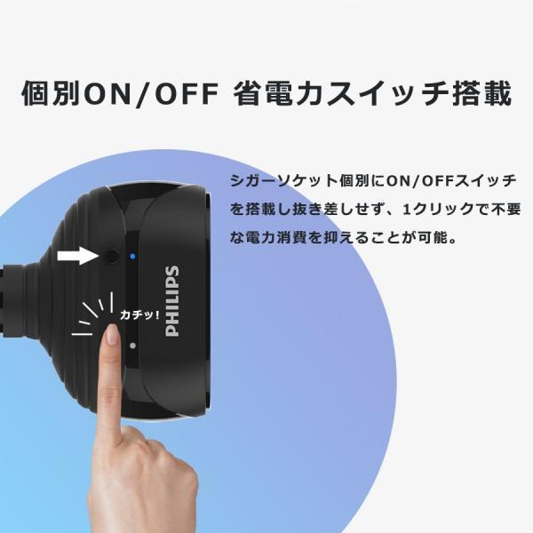 シガー ソケット カー チャージャー 2連 分配器 iPhone Android 急速充電 USB 3.1A 電圧測定 機能 搭載 12V 24V 車対応 送料無料 PHILIPS|richgo-japan|04