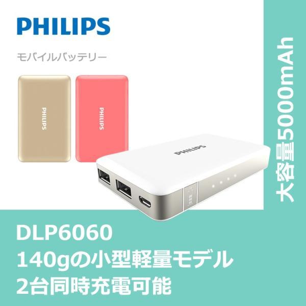 モバイルバッテリー5000mAh小型軽量コンパクト急速充電安心安全PHILIPSブランド
