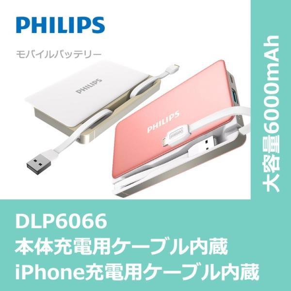モバイルバッテリー6000mAhiPhone充電ケーブル本体充電ケーブル内蔵モデル安心安全PHILIPSブランド