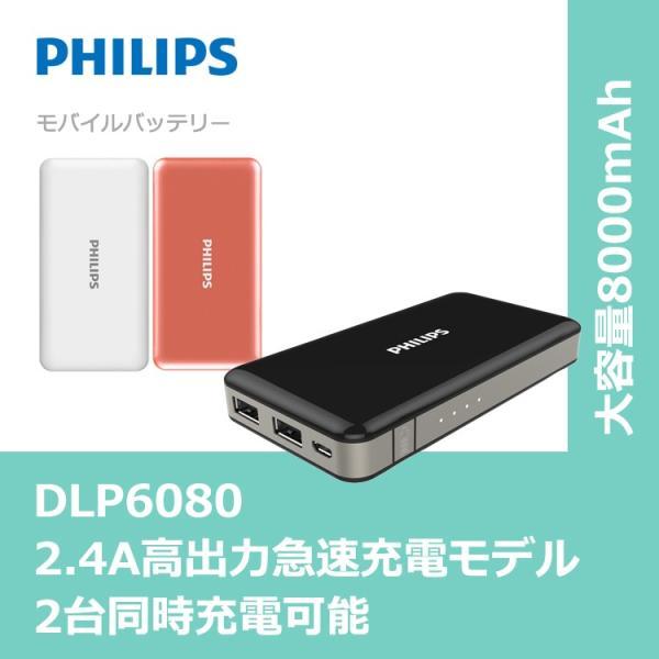 モバイルバッテリー大容量8000mAh急速充電2.4A高出力安心安全PHILIPSブランド