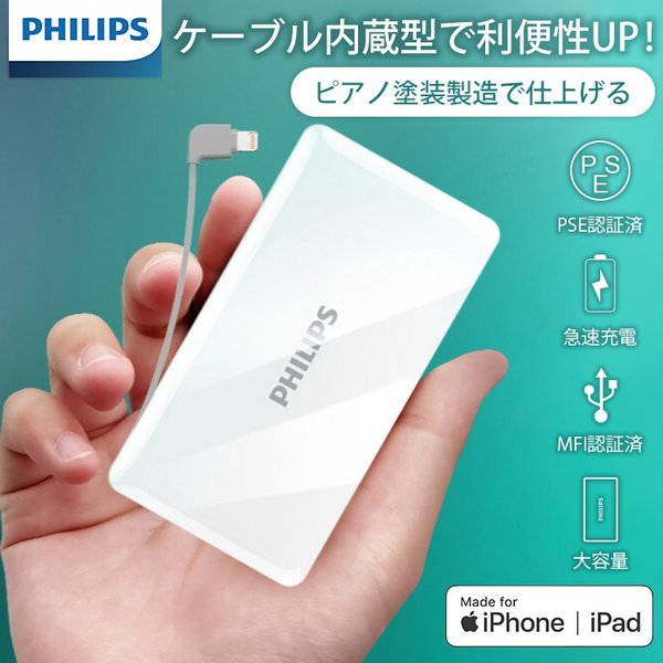 モバイルバッテリーiPhone充電ケーブル内蔵大容量10000mAh薄型軽量コンパクトiPadAndroidUSBポート搭載PH