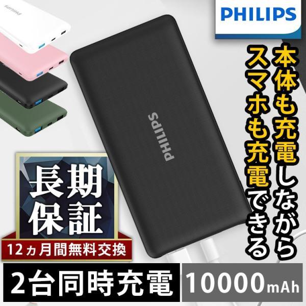 モバイルバッテリーiPhone大容量10000mAhスマホ充電器軽量コンパクト安全Type-C入力2台同時充電急速充電PSE認証