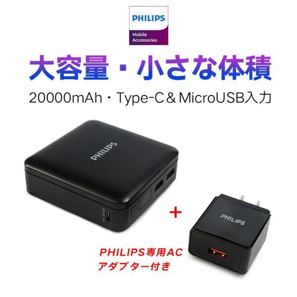 モバイルバッテリー大容量20000mAhスマホ充電器充電器軽量急速充電コンパクトType-C入力2台同時充電残量表示PSE認証i
