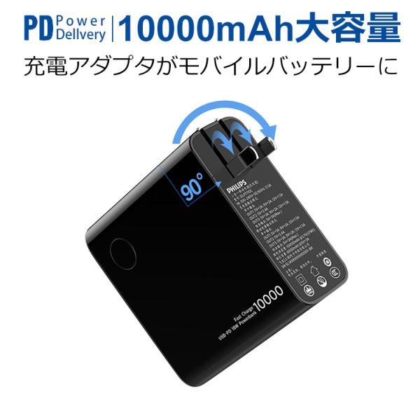 モバイルバッテリー大容量10000mAhスマホ充電器充電器軽量急速充電コンパクトPDQC3台同時充電残量表示PSE認証iPhon