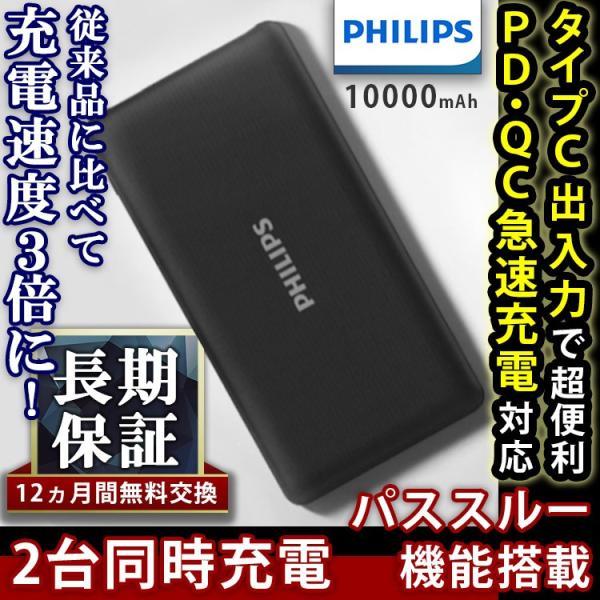 モバイルバッテリー大容量10000mAhスマホ充電器軽量PDQC対応最大18Whtype-C入出力3台同時充電急速PSE認証済み