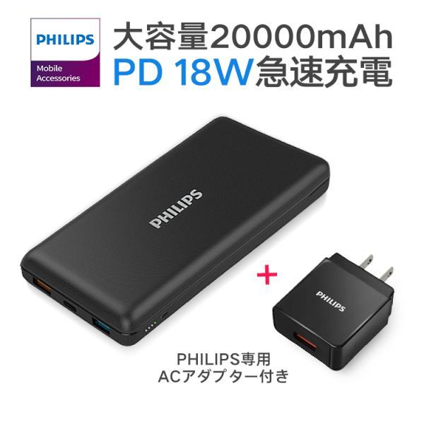 モバイルバッテリー大容量20000mAhスマホ充電器軽量PDQC対応最大18WhコンパクトType-C入力3台同時充電急速充電P