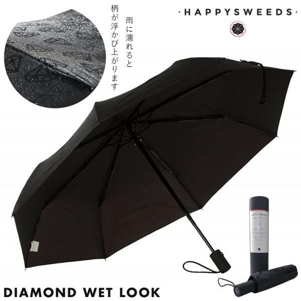 折りたたみ傘軽量雨傘梅雨対策ゲリラ豪雨持ち運び北欧デザインプレゼントギフトHAPPYSWEEDSDIAMONDWETLOOK