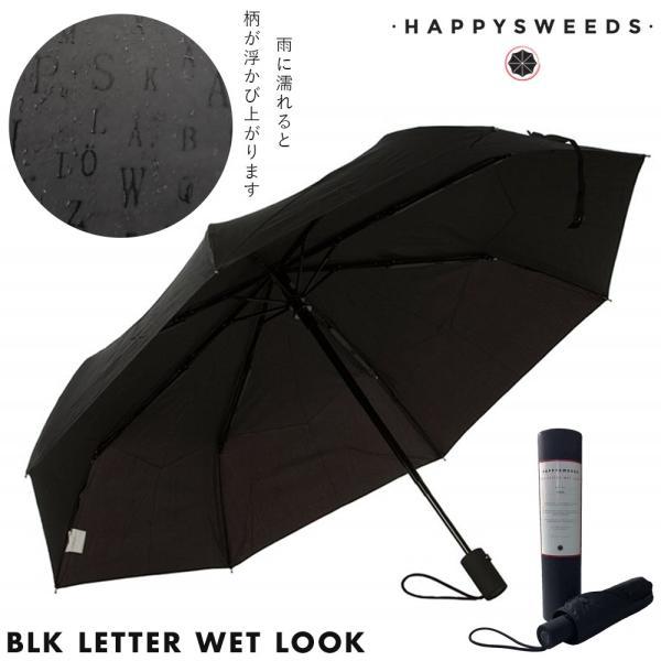 折りたたみ傘軽量雨傘梅雨対策ゲリラ豪雨持ち運び北欧デザインプレゼントギフトHAPPYSWEEDSBLKLETTERWETLOOK