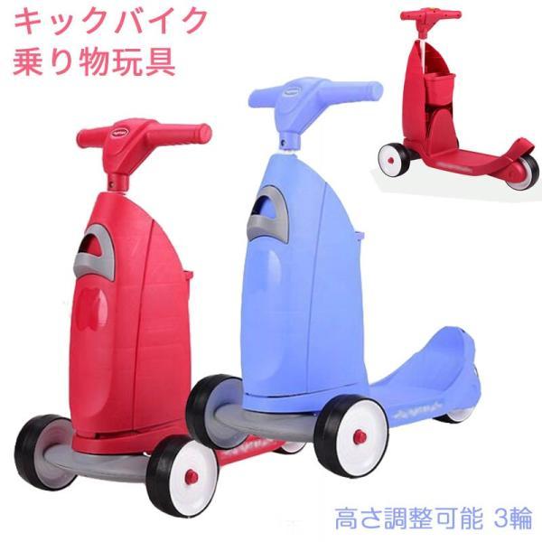 キックボード キックバイク 三輪車 2in1 ペダルなし自転車 スクーターバイク キッズ スクーター 高さ調整可能 3輪 ブレーキ付き 乗り物玩具 子供のギフトに最適