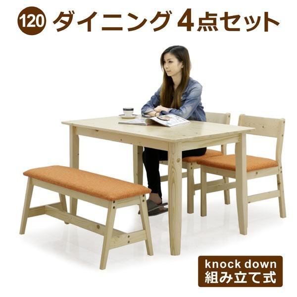 ダイニングテーブルセット 4点セット ダイニングセット 4人用 120cm幅 ノックダウン テーブル チェア