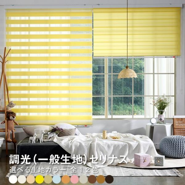 RoomClip商品情報 - 調光ロールスクリーン オーダーメイド  横幅141〜189cm×高さ91〜130cmでサイズをご指定