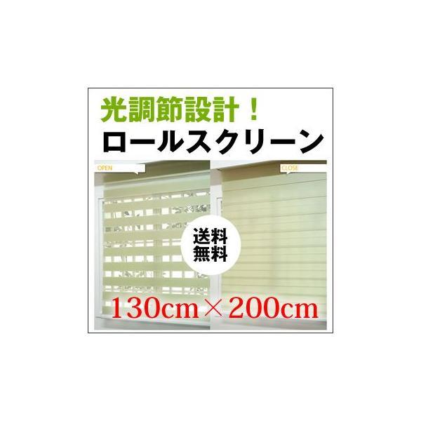 調光 ロールスクリーン  横幅130cm×高さ200cm|ricoblind