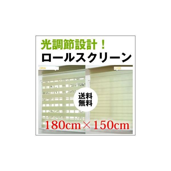 調光 ロールスクリーン  横幅180cm×高さ150cm|ricoblind